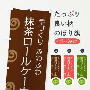 【ネコポス送料360】 のぼり旗 抹茶ロールケーキのぼり E0AR