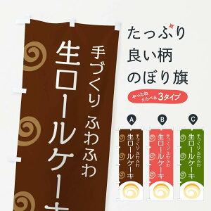 【ネコポス送料360】 のぼり旗 生ロールケーキのぼり E0AS