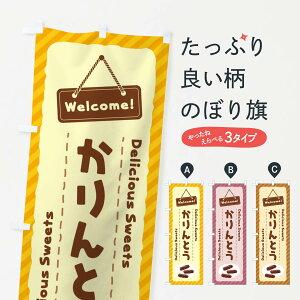 【ネコポス送料360】 のぼり旗 かりんとうのぼり E0UW 和菓子