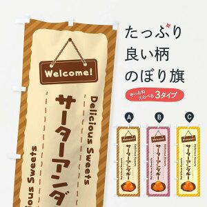 【ネコポス送料360】 のぼり旗 サーターアンダギーのぼり EGE4 屋台お菓子