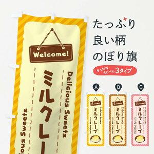 【ネコポス送料360】 のぼり旗 ミルクレープのぼり EG0N ケーキ