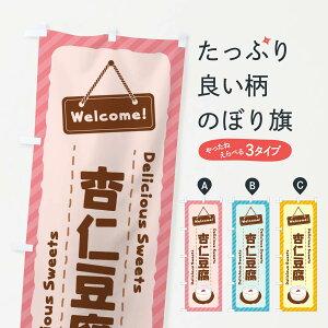 【ネコポス送料360】 のぼり旗 杏仁豆腐のぼり EGT2 中華料理