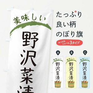 【ネコポス送料360】 のぼり旗 野沢菜漬のぼり EG42 加工食品