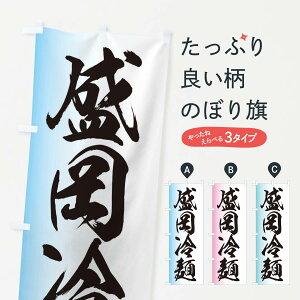 【ネコポス送料360】 のぼり旗 盛岡冷麺のぼり EGX7 冷やし中華