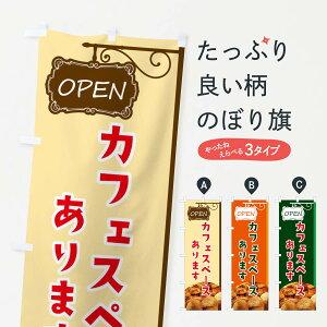 【ネコポス送料360】 のぼり旗 カフェスペースありますのぼり EGXN パン ぱん 洋菓子店