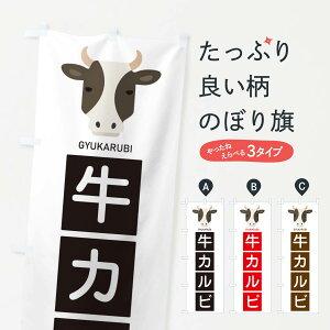【ネコポス送料360】 のぼり旗 牛カルビのぼり EGSG 焼肉 焼肉店