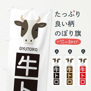 【ネコポス送料360】 のぼり旗 牛トロのぼり EGS5 焼肉 焼肉店