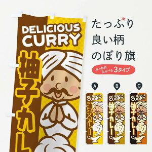 【ネコポス送料360】 のぼり旗 柚子カレーのぼり ENTR カレーライス