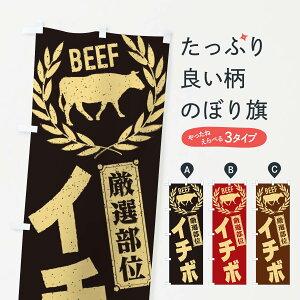 【ネコポス送料360】 のぼり旗 イチボ/牛肉・焼肉・部位・肉屋のぼり ENLU 焼き肉