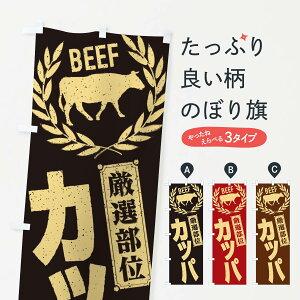【ネコポス送料360】 のぼり旗 カッパ/牛肉・焼肉・部位・肉屋のぼり EN95 焼き肉