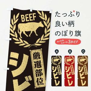 【ネコポス送料360】 のぼり旗 シビレ/牛肉・焼肉・部位・肉屋のぼり EN9P 焼き肉