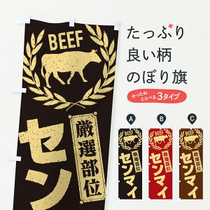 【ネコポス送料360】 のぼり旗 センマイ/牛肉・焼肉・部位・肉屋のぼり ENPT 焼き肉
