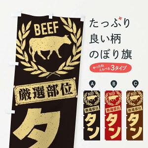 【ネコポス送料360】 のぼり旗 タン/牛肉・焼肉・部位・肉屋のぼり ENP3 焼き肉