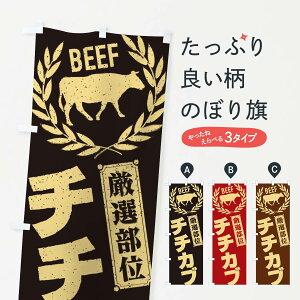【ネコポス送料360】 のぼり旗 チチカブ/牛肉・焼肉・部位・肉屋のぼり ENPF 焼き肉