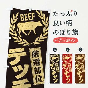 【ネコポス送料360】 のぼり旗 テッチャン/牛肉・焼肉・部位・肉屋のぼり ENPA 焼き肉