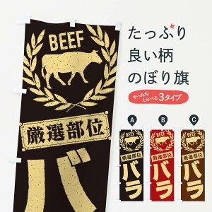 【ネコポス送料360】 のぼり旗 バラ/牛肉・焼肉・部位・肉屋のぼり ENR4 焼き肉