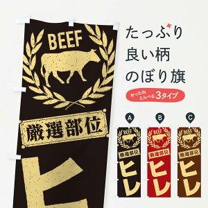 【ネコポス送料360】 のぼり旗 ヒレ/牛肉・焼肉・部位・肉屋のぼり ENR1 焼き肉