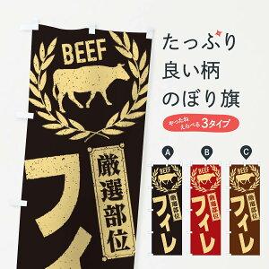 【ネコポス送料360】 のぼり旗 フィレ/牛肉・焼肉・部位・肉屋のぼり ENRT 焼き肉