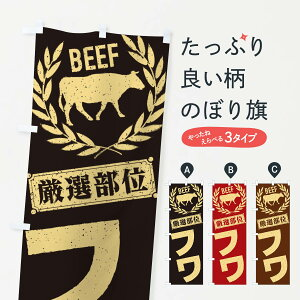 【ネコポス送料360】 のぼり旗 フワ/牛肉・焼肉・部位・肉屋のぼり ENR2 焼き肉