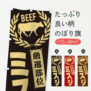 【ネコポス送料360】 のぼり旗 ミスジ/牛肉・焼肉・部位・肉屋のぼり ENRN 焼き肉