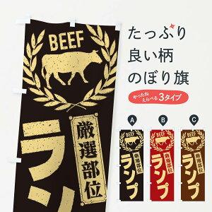 【ネコポス送料360】 のぼり旗 ランプ/牛肉・焼肉・部位・肉屋のぼり ENRW 焼き肉
