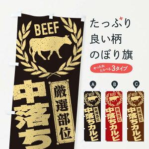 【ネコポス送料360】 のぼり旗 中落ちカルビ/牛肉・焼肉・部位・肉屋のぼり ENRP 焼き肉