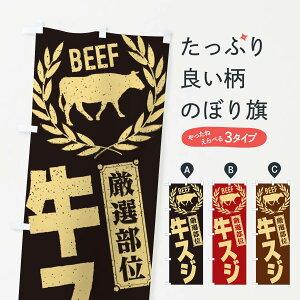 【ネコポス送料360】 のぼり旗 牛スジ/牛肉・焼肉・部位・肉屋のぼり ENRR 焼き肉