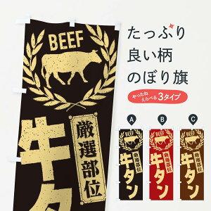 【ネコポス送料360】 のぼり旗 牛タン/牛肉・焼肉・部位・肉屋のぼり ENRS 焼き肉