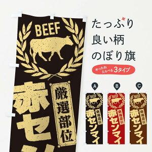 【ネコポス送料360】 のぼり旗 赤センマイ/牛肉・焼肉・部位・肉屋のぼり ENRU 焼き肉
