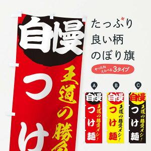 【ネコポス送料360】 のぼり旗 つけ麺のぼり ENW6 和食