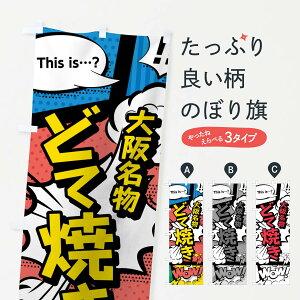 のぼり旗 どて焼きのぼり 大阪名物 アメコミ風 マンガ風 コミック風 もつ煮・もつ煮込み