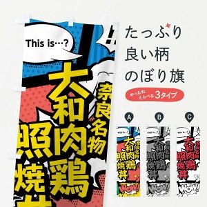 【3980送料無料】 のぼり旗 大和肉鶏照焼丼のぼり 奈良名物 アメコミ風 マンガ風 コミック風 丼もの