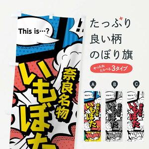 【3980送料無料】 のぼり旗 いもぼたのぼり 奈良名物 アメコミ風 マンガ風 コミック風 お餅・餅菓子