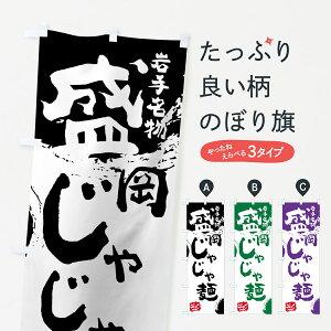 【3980送料無料】 のぼり旗 盛岡じゃじゃ麺のぼり 岩手名物 韓国料理