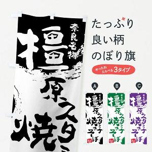 【3980送料無料】 のぼり旗 橿原スタミナ焼きそばのぼり 奈良名物