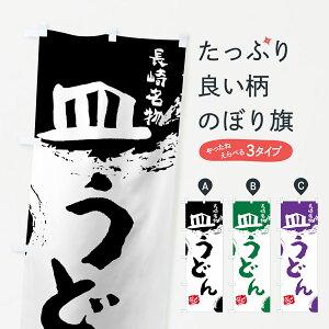 【3980送料無料】 のぼり旗 皿うどんのぼり 長崎名物 焼きそば