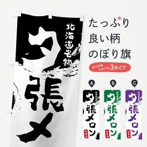 【3980送料無料】 のぼり旗 夕張メロンのぼり 内祝い 特産品 北海道名物 果物