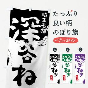 【3980送料無料】 のぼり旗 深谷ねぎのぼり 特産品 埼玉名物 野菜
