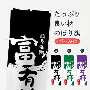 【3980送料無料】 のぼり旗 富有柿のぼり 特産品 岐阜名物 果物