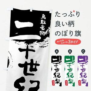 【3980送料無料】 のぼり旗 二十世紀梨のぼり 特産品 鳥取名物 なし・梨