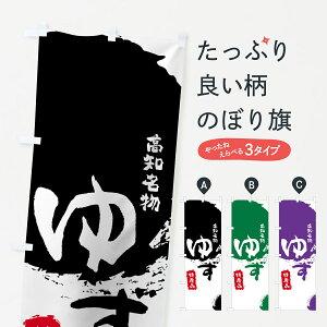 【3980送料無料】 のぼり旗 ゆずのぼり 特産品 高知名物 柚子 みかん・柑橘類