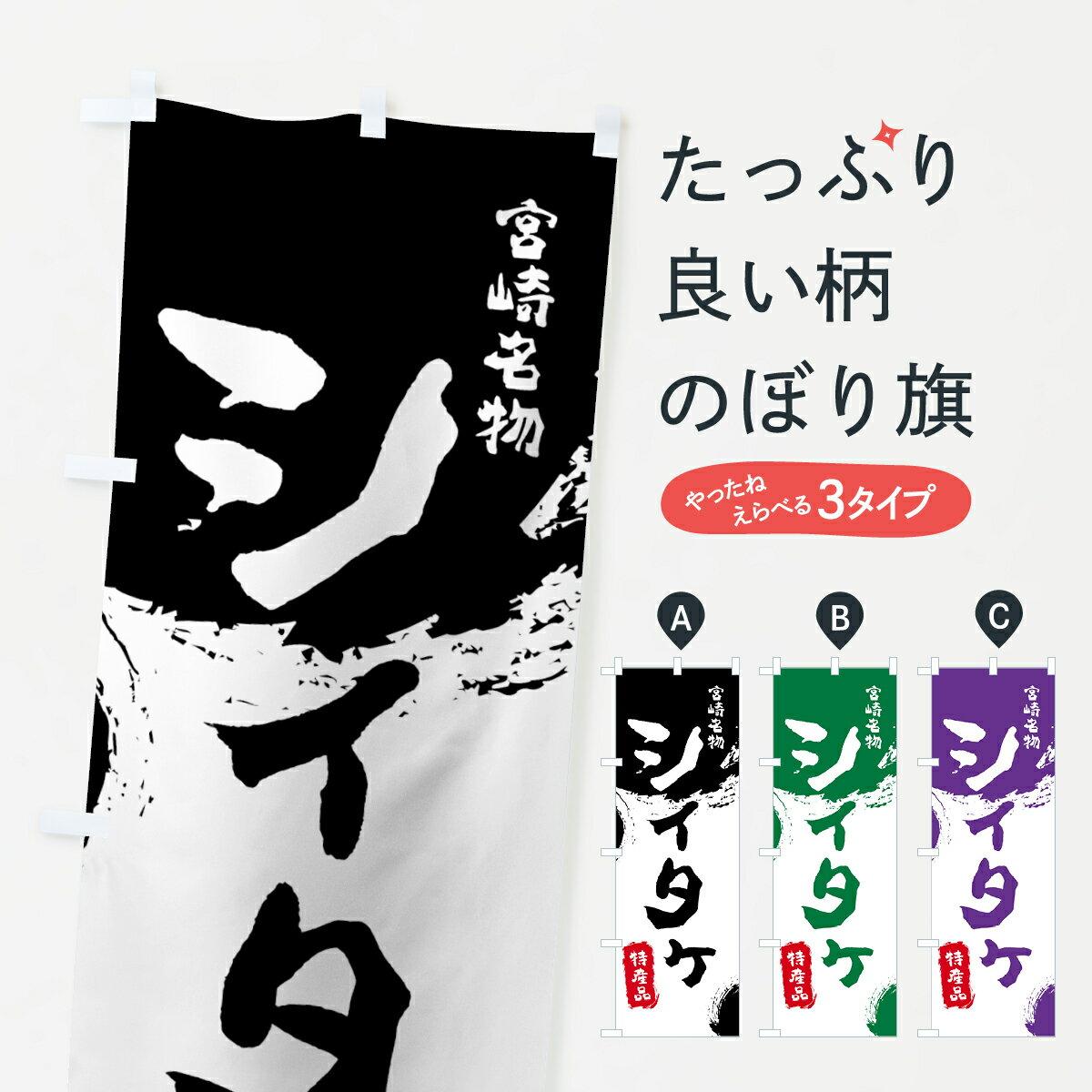のぼり旗 シイタケのぼり 特産品 宮崎名物 椎茸 きのこ・茸