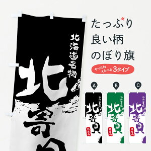 【3980送料無料】 のぼり旗 北寄貝のぼり 特産品 北海道名物 ホッキガイ 魚介名