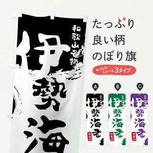 【3980送料無料】 のぼり旗 伊勢海老のぼり 特産品 和歌山名物 魚介名