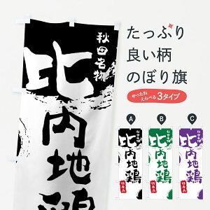 【3980送料無料】 のぼり旗 比内地鶏のぼり 特産品 秋田名物 ブランド肉