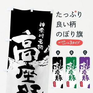 【3980送料無料】 のぼり旗 高座豚のぼり 特産品 神奈川名物 ブランド肉