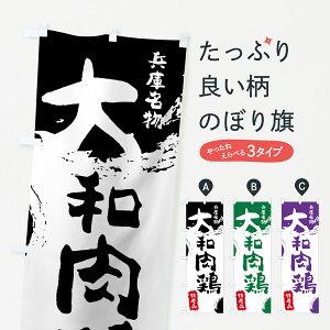 【3980送料無料】 のぼり旗 大和肉鶏のぼり 特産品 奈良名物 ブランド肉