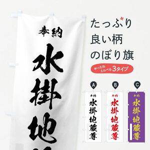 【3980送料無料】 のぼり旗 水掛地蔵尊のぼり 菩薩