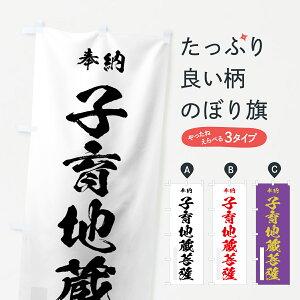 【3980送料無料】 のぼり旗 子育地蔵菩薩のぼり