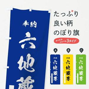 【3980送料無料】 のぼり旗 六地蔵尊のぼり 菩薩